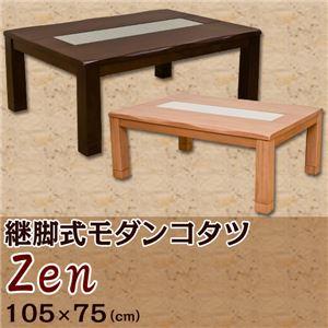 継脚式モダンこたつテーブル 本体 【長方形/幅105cm×奥行75cm】 ブラウン 木製 天然木 ガラス天板/継ぎ足 高さ調節可 『Zen』 - 拡大画像