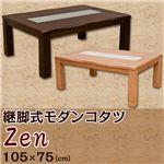 継脚式モダンこたつテーブル 本体 【長方形/幅105cm×奥行75cm】 ブラウン 木製 天然木 ガラス天板/継ぎ足 高さ調節可 『Zen』
