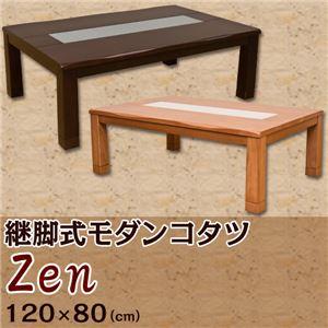 継脚式モダンこたつテーブル 本体 【長方形/幅120cm×奥行80cm】 ブラウン 木製 天然木 ガラス天板/継ぎ足 高さ調節可 『Zen』 - 拡大画像