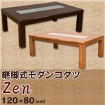 継脚式モダンこたつテーブル 本体 【長方形/幅120cm×奥行80cm】 ナチュラル 木製 天然木 ガラス天板/継ぎ足 高さ調節可 『Zen』