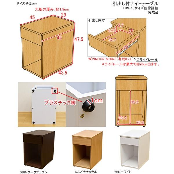 引き出し付きナイトテーブル(サイドテーブル) 収納棚付き ナチュラル 【完成品】
