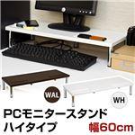 PCモニタースタンド 【ハイタイプ】 幅60cm×奥行24cm×高さ11.5cm ウォールナット