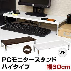 PCモニタースタンド 【ハイタイプ】 幅60cm×奥行24cm×高さ11.5cm ホワイト(白) - 拡大画像
