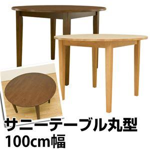 ラウンドダイニングテーブル/リビングテーブル 【丸型 直径100cm】 ナチュラル 木製 『サニー』