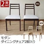 モダンダイニングチェア 【2脚セット】 合成皮革/木製 ホワイトウォッシュ