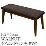 木目調ダイニングベンチ/ダイニングチェア 【幅102cm】 木製/天然木 張地:合成皮革/合皮 『WALNUT』