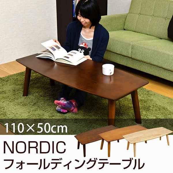ローテーブル通販 110cm×50cm ローテーブル『折りたたみローテーブル/フォールディングテーブル(NORDIC) 【幅110cm×奥行50cm】』