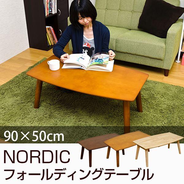 ローテーブル通販 90cm×50cm ローテーブル『NORDIC フォールディングテーブル 幅90cm×奥行50cm』