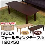 折りたたみローテーブル/フォールディングテーブル(ISOLA) 【120cm×50cm】 木製 ウォールナット