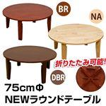 NEWラウンドテーブル/折りたたみローテーブル 【丸型 直径75cm】 ナチュラル 木製 木目調 【完成品】