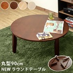 NEWラウンドテーブル/折りたたみローテーブル 【丸型 直径90cm】 ダークブラウン 木製 木目調 【完成品】