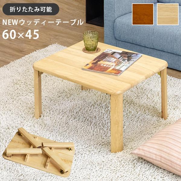 ローテーブル通販 60cm×45cm ローテーブル『折りたたみローテーブル/NEWウッディーテーブル【60cm×45cm】』