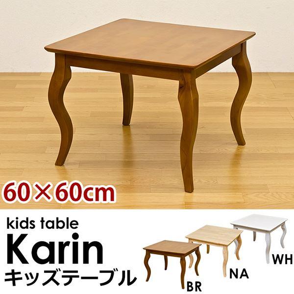 ローテーブル通販 60cm×60cm ローテーブル『キッズテーブル(Karin) 【幅60cm/正方形】 』
