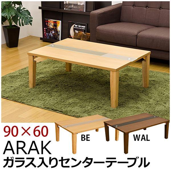 ローテーブル通販 90cm×60cm ローテーブル『ガラス入り折りたたみセンターテーブル(ARAK) 【90cm×60cm】』