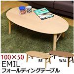 折りたたみローテーブル/棚付きフォールディングテーブル 【オーバル型 100cm×50cm】 木製 ウォールナット 『EMIL』