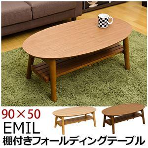折りたたみローテーブル/棚付きフォールディングテーブル 【オーバル型 90cm×50cm】 木製 ビーチ 『EMIL』 - 拡大画像