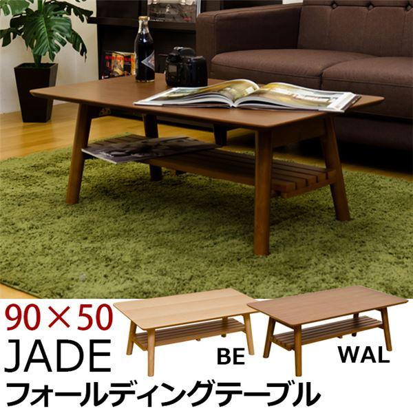 ローテーブル通販 90cm×50cm ローテーブル『折りたたみローテーブル/棚付きフォールディングテーブル(JADE) 【90cm×50cm】』