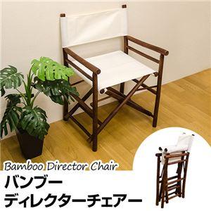 ディレクターズチェア(ガーデンチェア) 折りたたみ可 本体:バンブー(竹) 肘付き 洗える/座面・背もたれ 【完成品】