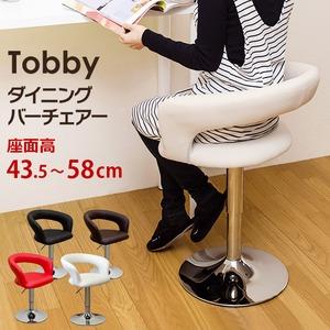 昇降式ダイニングバーチェア(カウンターチェア) ホワイト(白) 座面張り材:合成皮革/合皮 座面360度回転 『Tobby』