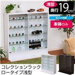 コレクションラック/収納棚 【浅型 ホワイト(白)】 ロータイプ 高さ90cm 強化ガラス扉/棚板 可動棚付き