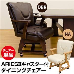 【訳あり・在庫処分】 ダイニングチェア(回転椅子/リビングチェア) 1脚 木製 張地:合成皮革/合皮 キャスター/肘付き ARIES Ver.2 ダークブラウン - 拡大画像