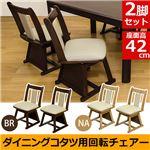 ダイニングこたつ用回転椅子/チェア 【2脚入り】 木製 張地:合成皮革/合皮 座面高42cm ブラウン