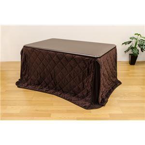 ダイニングこたつテーブル 【掛け布団セット】 長方形 135cm×85cm ブラウン - 拡大画像