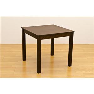 フリーテーブル(ダイニングテーブル/リビングテーブル) 正方形 幅75cm×奥行75cm 木製 ダークブラウン