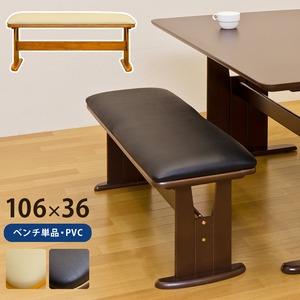 ダイニングベンチチェア/スツール 【幅106cm】 木製 張地:合成皮革/合皮 肘付き BENSON ライトブラウン