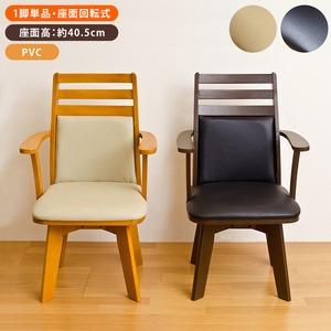 ダイニングチェア(回転椅子/リビングチェア) 1脚 木製 張地:合成皮革/合皮 肘付き BENSON ダークブラウン - 拡大画像
