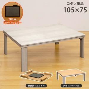 折りたたみフラットヒーターこたつテーブル 本体 【長方形/105cm×75cm】 ホワイト(白) リバーシブル天板 木目調 - 拡大画像
