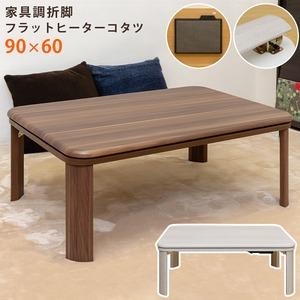 フラットヒーターこたつテーブル/折りたたみこたつ 本体 【長方形 90cm×60cm】 ホワイト(白) 折れ脚 ヒーター着脱可 - 拡大画像