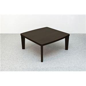 カジュアルこたつテーブル 本体 【正方形 75cm×75cm】 ブラウン リバーシブル天板 テーパー加工脚 - 拡大画像