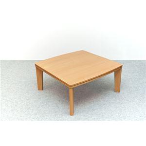 カジュアルこたつテーブル 本体 【正方形 75cm×75cm】 ナチュラル リバーシブル天板 テーパー加工脚 - 拡大画像