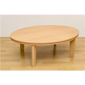 カジュアルこたつテーブル 本体 【楕円形 幅105cm】 ナチュラル リバーシブル天板 テーパー加工脚 - 拡大画像