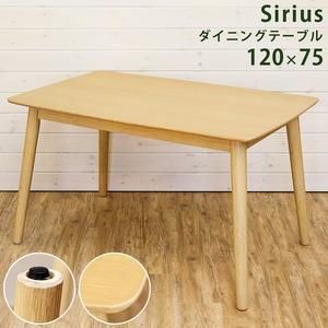 ダイニングテーブル/リビングテーブル 【長方形/幅120cm】 木目調 『Sirius』 天板:ホワイトアッシュ突板 ナチュラル