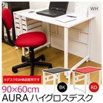 【在庫処分】ハイグロス天板デスク(パソコンデスク/PCデスク) ホワイト 幅90cm×奥行60cm スチールフレーム 鏡面仕上げ キャスター付き 『AURA』