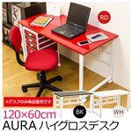 【在庫処分】ハイグロス天板デスク(パソコンデスク/PCデスク) レッド 幅120cm×奥行60cm スチールフレーム 鏡面仕上げ キャスター付き 『AURA』