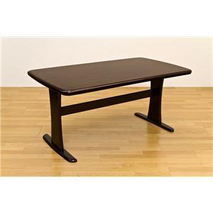 ダイニングテーブル/リビングテーブル 【長方形 幅150cm】 木製 ワイドサイズ 天板角丸 ARIES ダークブラウン