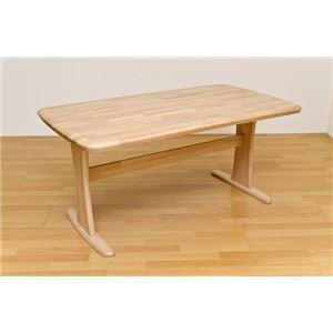 ダイニングテーブル/リビングテーブル 【長方形 幅150cm】 木製 ワイドサイズ 天板角丸 ARIES ナチュラル