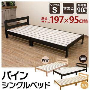 木製すのこベッド フレーム本体 【シングルサイズ】 ナチュラル 天然木パイン材使用 - 拡大画像