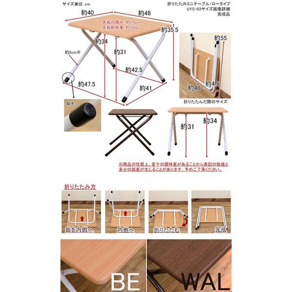 折りたたみミニテーブル/サイドテーブル 【ロータイプ】 ウォールナット(WAL) 幅48cm×高さ35.5cm スチール脚 木目調 【完成品】