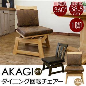 ダイニングチェア/回転椅子 【1脚】 ナチュラル 『AKAGI』 座面:合成皮革(合皮) 木製脚 背もたれクッション脱着可 h01