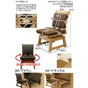 ダイニングチェア/回転椅子 【1脚】 ナチュラル 『AKAGI』 座面:合成皮革(合皮) 木製脚 背もたれクッション脱着可 f05