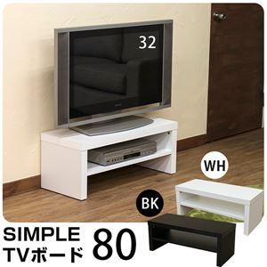 テレビ台/テレビボード 【幅80cm/24型〜32型対応】 ホワイト 『SIMPLE』 鏡面仕上げ オープン収納棚付き - 拡大画像