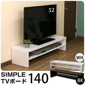 テレビ台/テレビボード 【幅140cm/40型〜52型対応】 ブラック 『SIMPLE』 鏡面仕上げ オープン収納棚付き - 拡大画像