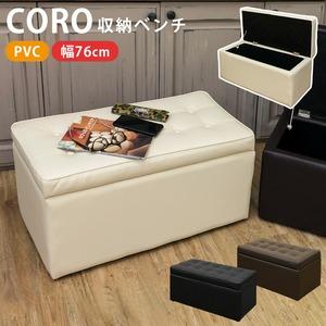 収納付きベンチチェア/スツール 【幅76cm】 ブラウン 『CORO』 張り材:合成皮革(合皮) 【完成品】