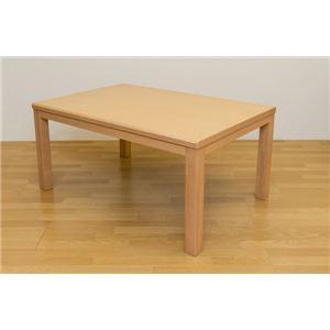 ダイニングこたつテーブル 本体 【長方形/135cm×90cm】 ナチュラル 高さ67cm 木目調 - 拡大画像