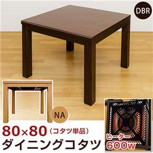 ダイニングこたつテーブル 本体 【正方形/80cm×80cm】 ナチュラル 高さ67cm 木目調 - 拡大画像