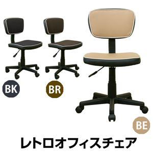 レトロオフィスチェア/デスクチェア 【ベージュ】 キャスター付き 座面昇降可 張地:合成皮革(合皮) - 拡大画像